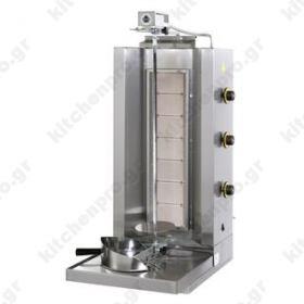 Αερίου 70 Κιλών DG7 SERGAS