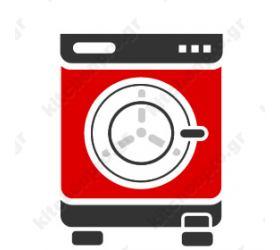 Πλυντήρια - Στεγνωτήρια - Σιδερωτήρια Ρούχων