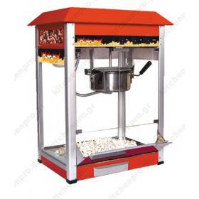 Μηχανή Popcorn 8oz